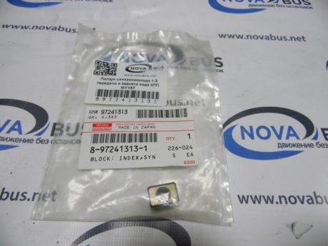 Ползун синхронизатора 1-3 передачи и заднего хода КПП MYY5T 8972413131